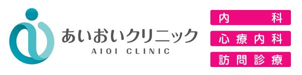 あいおいクリニック | 江坂駅前の内科・心療内科