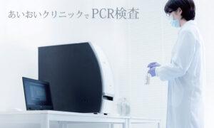 あいおいクリニックでPCR検査